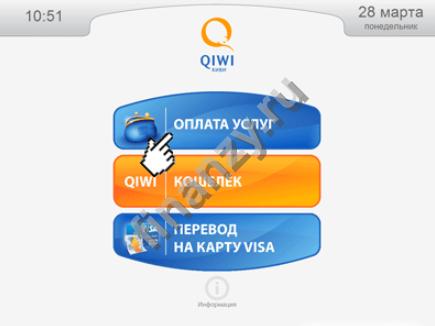 Изображение - Как вывести деньги с киви кошелька на карточку сбербанка 1-terminal