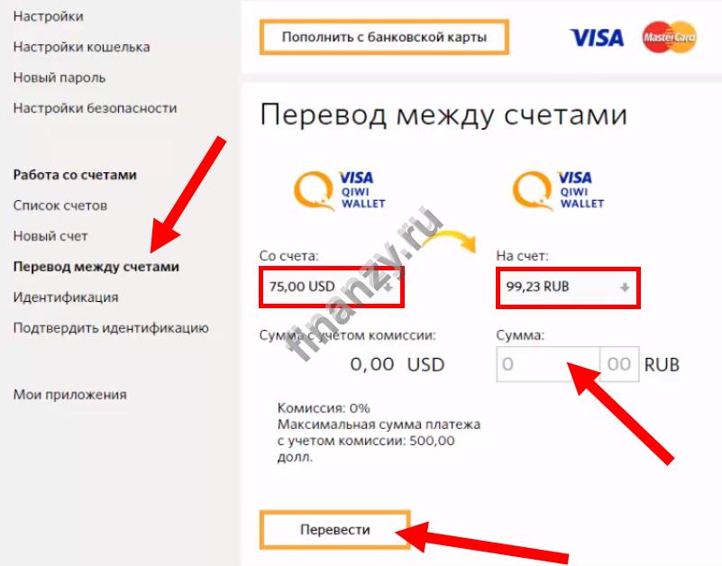 Как в Киви перевести доллары в рубли