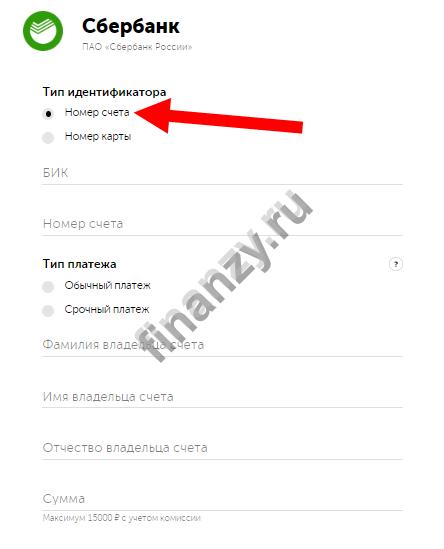 Изображение - Как вывести деньги с киви кошелька на карточку сбербанка nomer-scheta-po-rekvizitam