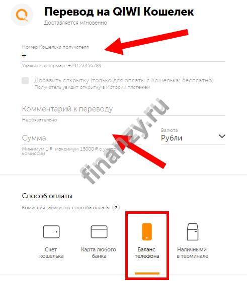Изображение - Как перевести деньги с телефона на qiwi кошелек perevod-s-tel-na-drugoi-kivi-koshelek