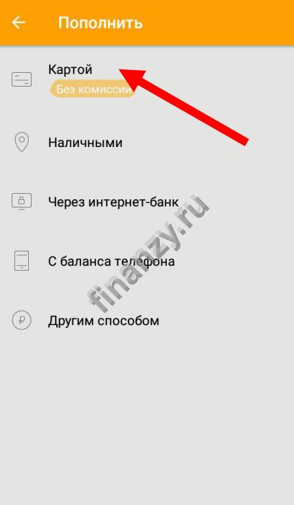 Изображение - Как вывести деньги с киви кошелька на карточку сбербанка popolnenie-kartoi-cherz-telephone