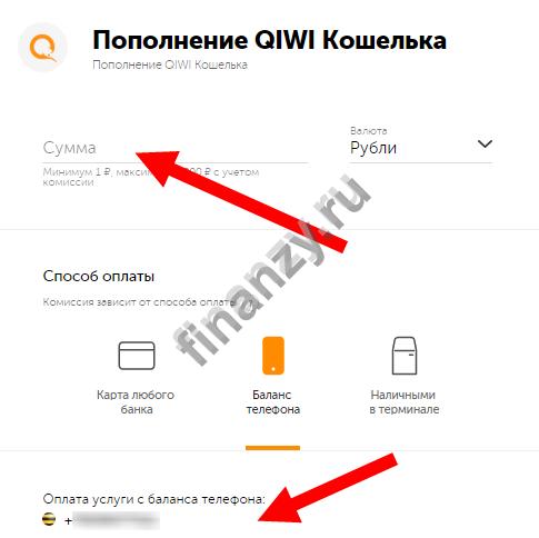 Изображение - Как перевести деньги с телефона на qiwi кошелек popolnenie-s-telephona-2