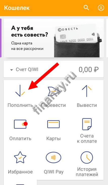 Изображение - Как перевести деньги с телефона на qiwi кошелек popolnenie-s-telephona-3