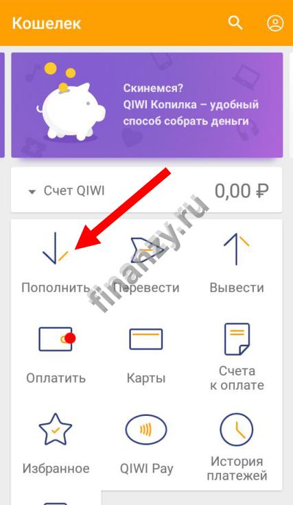 Изображение - Как вывести деньги с киви кошелька на карточку сбербанка popolnit-v-prilozhenii-qiwi