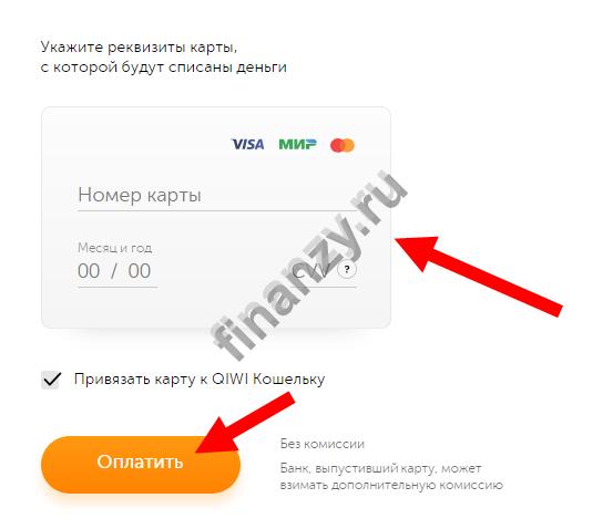 Изображение - Как вывести деньги с киви кошелька на карточку сбербанка revizity-karty-2