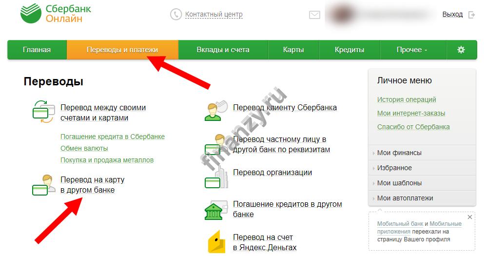 Изображение - Как вывести деньги с киви кошелька на карточку сбербанка sber-perevod-na-kartu-v-drugoi-bank