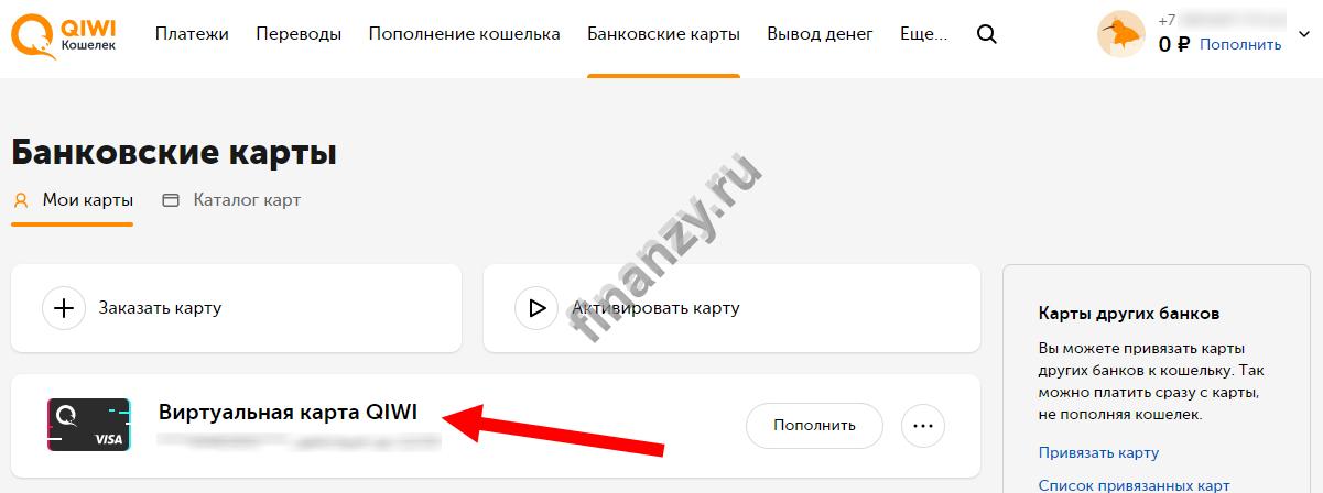 Virtualnaya Karta Kivi Kak Sozdat I Polzovatsya Visa Qiwi Virtual