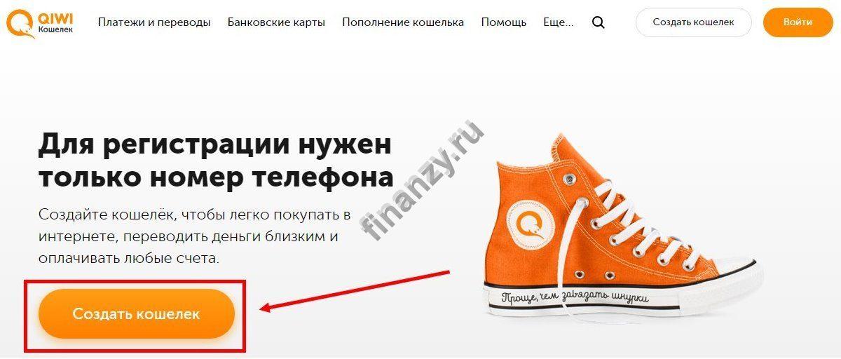 Изображение - Как правильно платить через киви кошелек kak-zavesti-qiwi-koshelek