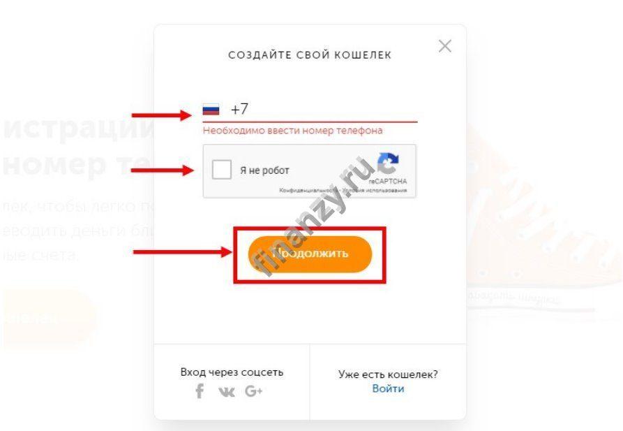 Изображение - Как правильно платить через киви кошелек kak-zavesti-qiwi-koshelek2