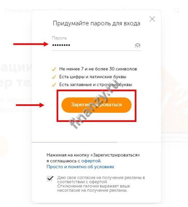 Изображение - Как правильно платить через киви кошелек kak-zavesti-qiwi-koshelek4