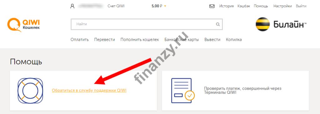Служба техподдержки QIWI: номер горячей линии, почта