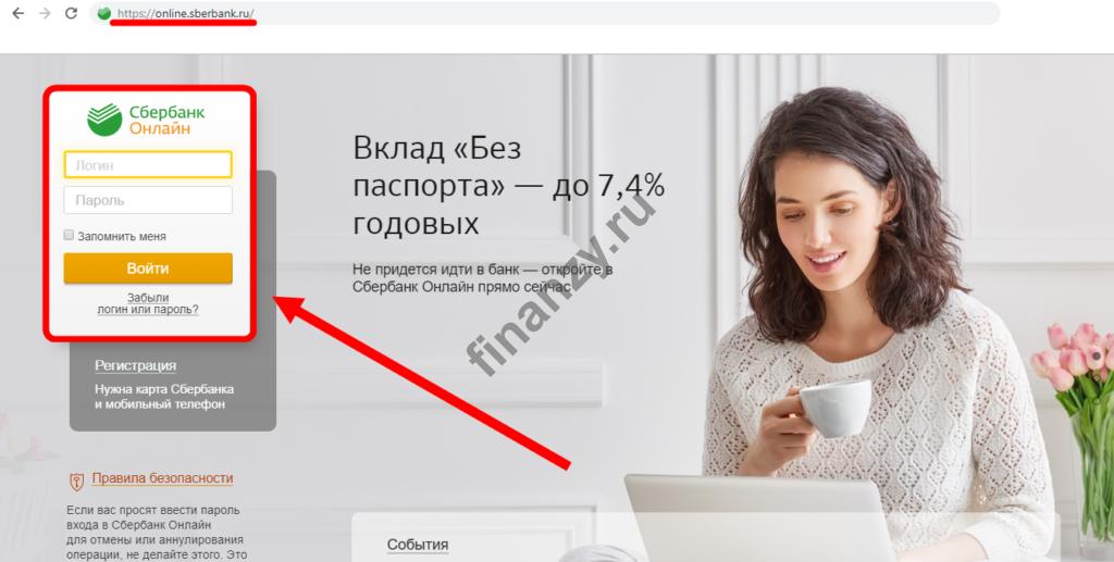 Изображение - Как правильно и без комиссии оплатить налоги sberbank-online-vkhod-1024x517