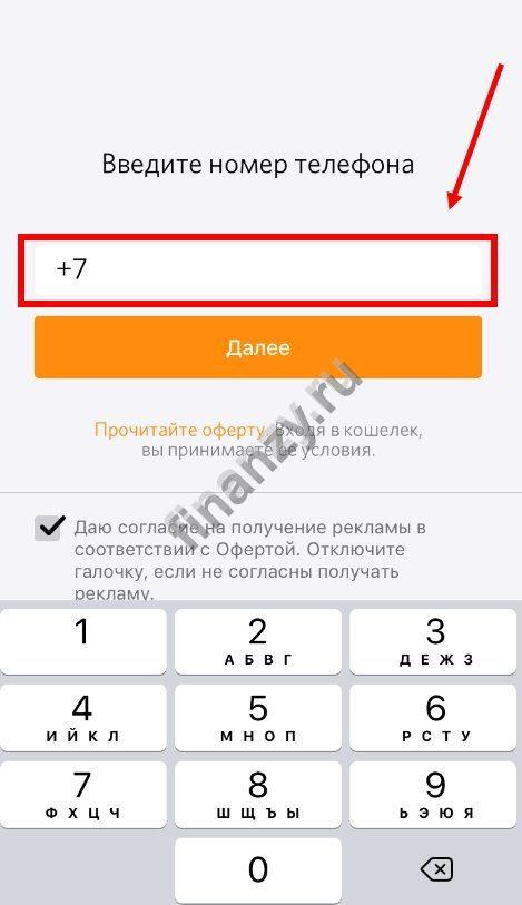 Изображение - Как правильно платить через киви кошелек zavesti-kiwi-na-telefone