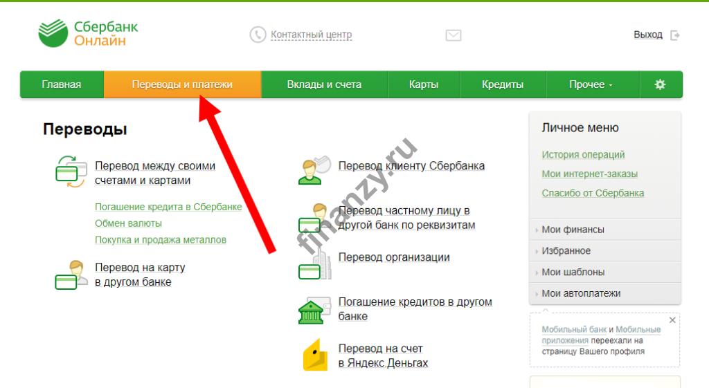Изображение - Как правильно и без комиссии оплатить налоги 1-perevodi-i-platezhi-1024x561