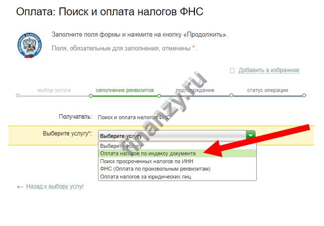 Изображение - Как правильно и без комиссии оплатить налоги 10-po-indexu