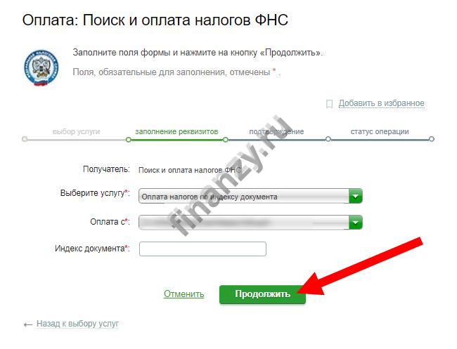 Изображение - Как правильно и без комиссии оплатить налоги 11-po-indexu