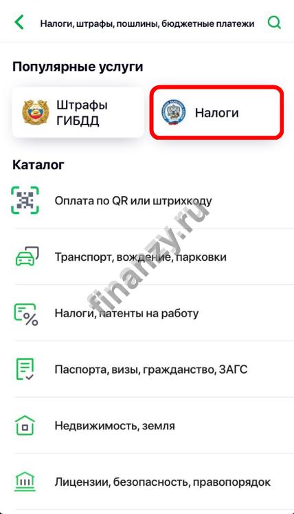 Изображение - Как правильно и без комиссии оплатить налоги 2-vibor-organizavii
