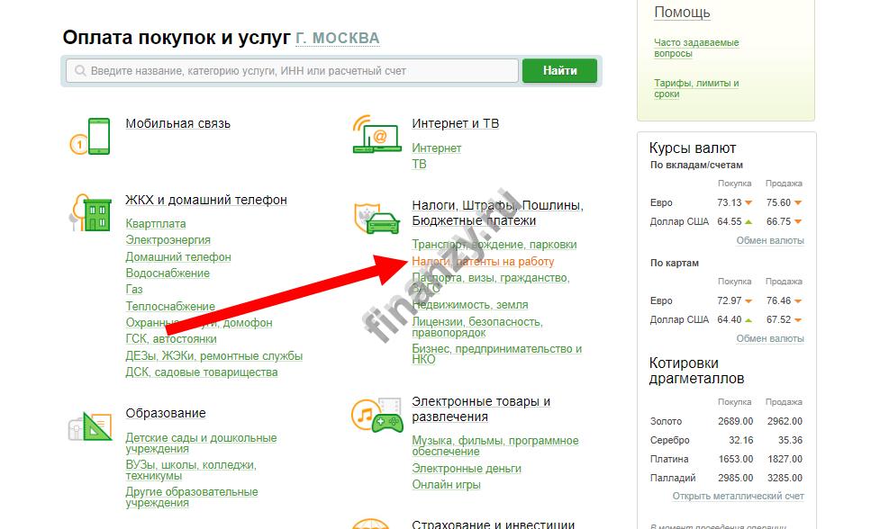 Изображение - Как правильно и без комиссии оплатить налоги 5-budjet-platezhi-pk