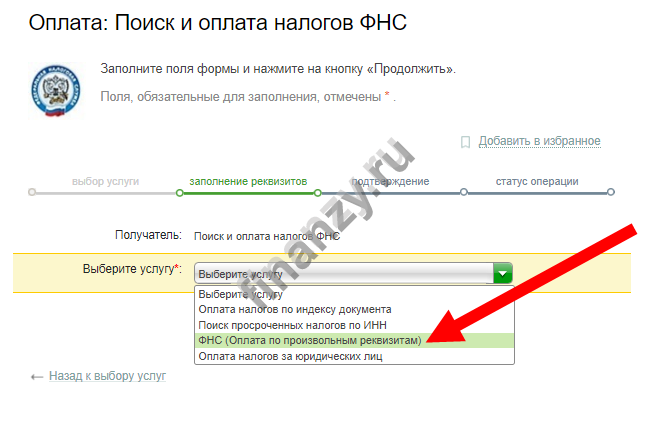 Изображение - Как правильно и без комиссии оплатить налоги 8-po-proizvolnim-rekvizitam
