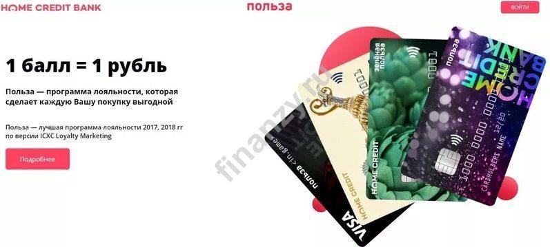 хоум кредит баллы в рубли какой банк одобрит кредит без справки о доходах