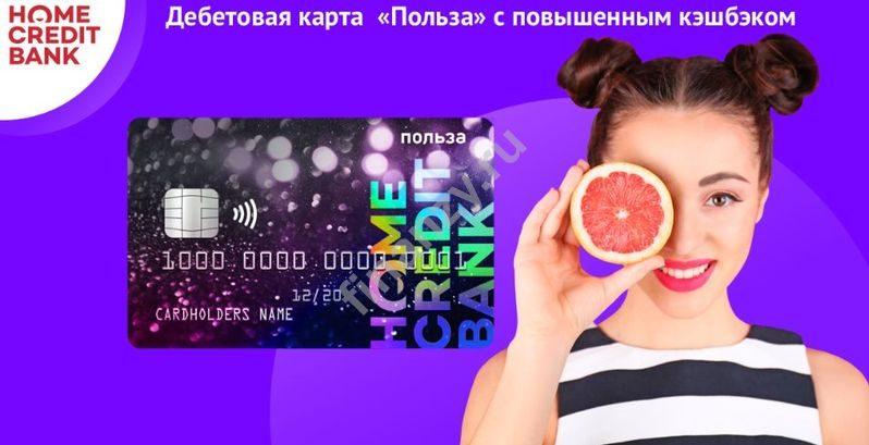 Как перевести баллы польза хоум кредит в рубли