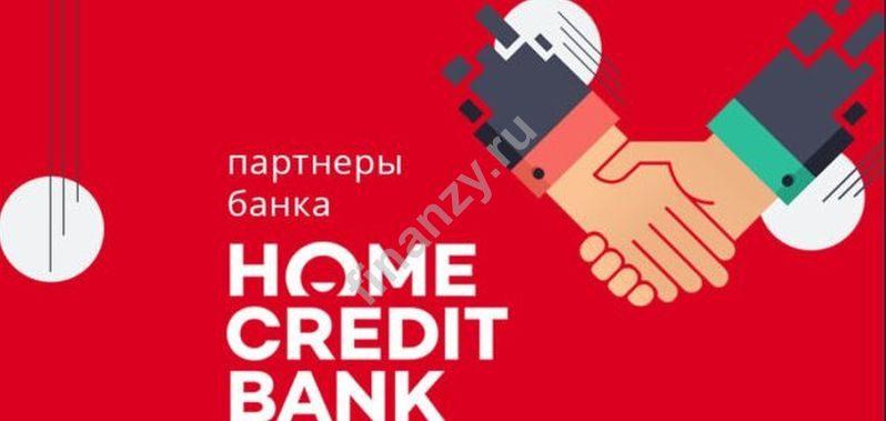 Проверить карту хоум кредит