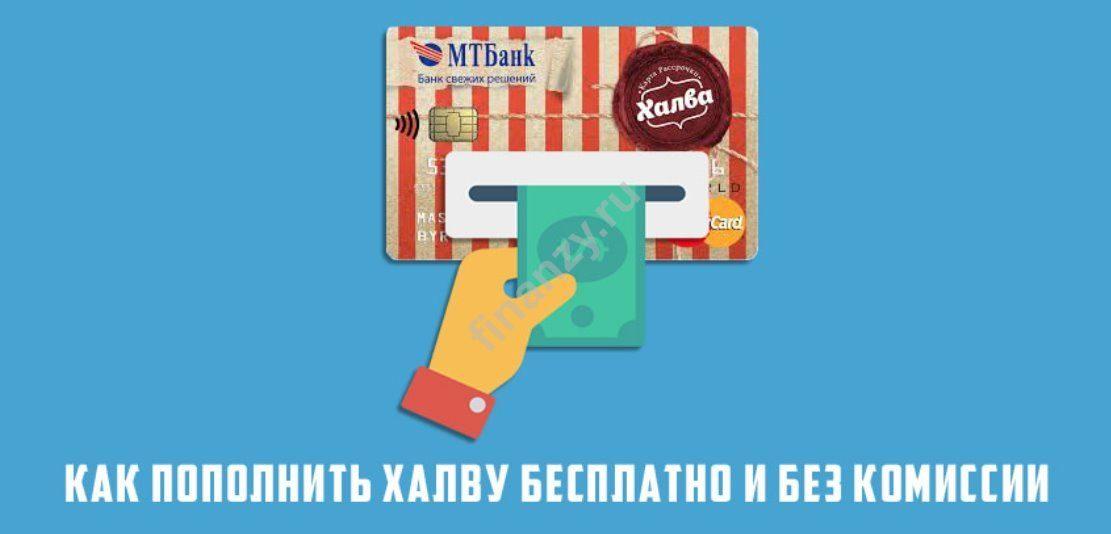 московский кредитный банк оплата